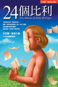 24個比利:多重人格分裂的紀實小說