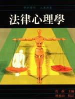 法律心理學 /