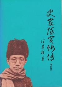 史家陳寅恪傳 /