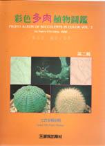 彩色多肉植物圖鑑(第二輯)