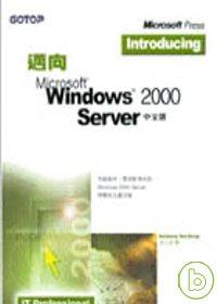邁向Microsoft Windows 2000 Server