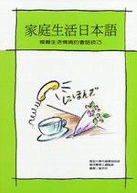 家庭生活日本語:模擬生活情境的會話技巧