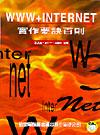 WWW+INTERNET實作要訣百則