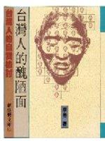 台灣人的醜陋面