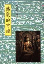佛教的常識 /