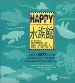Happy水族館