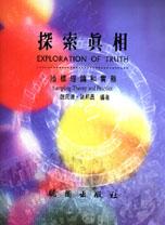 探索真相:抽樣理論和實務