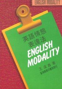 英語情態表達法