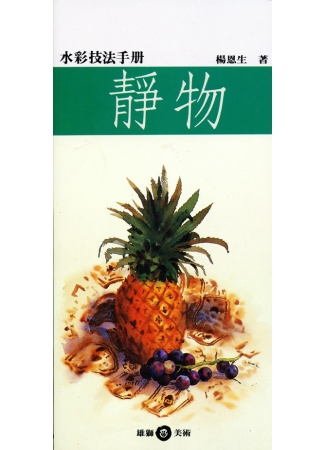水彩技法手冊 :  靜物 /