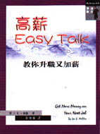 高薪Easy Talk