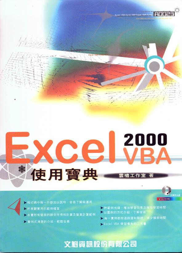 Excel 2000 VBA使用寶典