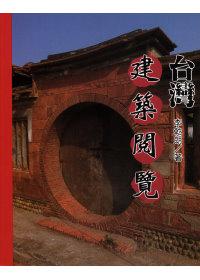 台灣建築閱覽