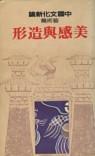 中國文化新論:立國的宏規