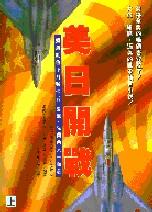 美日開戰(上下冊)