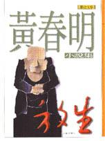 (絕版)放生:黃春明小說集