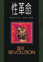 性革命 =  Sex revolution /