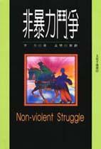 非暴力鬥爭