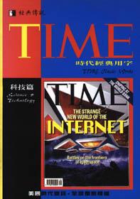 TIME時代經典用字,人文篇, humanities