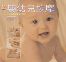 嬰幼兒按摩:愛的撫觸讓寶寶更健康