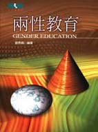 兩性教育 = Gender education