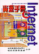 INTERNET資源手冊