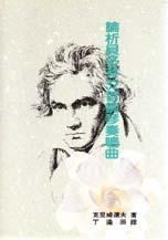 論析貝多芬32首鋼琴奏鳴曲