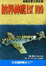 納粹神鷹 Bf109