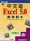 中文版Microsoft Excel 5.0版教學範本