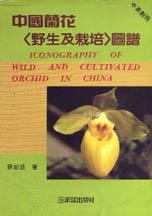 中國蘭花<野生及栽培>圖譜 =  Iconography of wild andcultivated orchid in China /