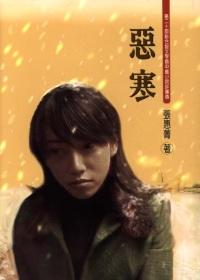 惡寒 =  第二十屆聯合報文學獎中篇小說評審獎 /