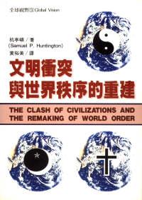 文明衝突與世界秩序的重建 /