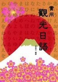 實用觀光日語