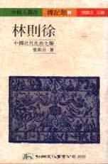 林則徐 :  中國近代化的先驅 /