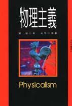 物理主義 /