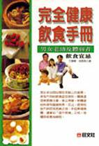 完全健康飲食手冊:男女老幼及體弱者飲食宜忌