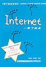 隨身書系列  INTERNET...