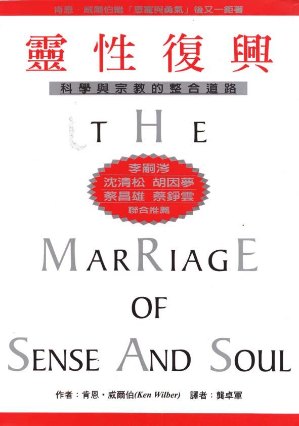 靈性復興-科學與宗教的整合道路