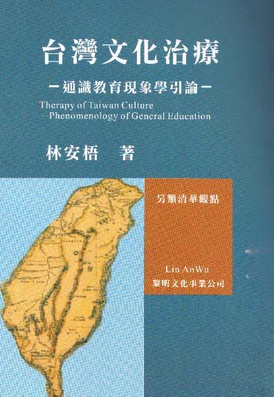 臺灣文化治療:通識教育現象學引論