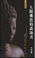 人間佛教的播種者