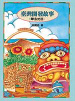 臺灣開發故事,離島地區