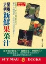 營養治病新鮮果菜汁