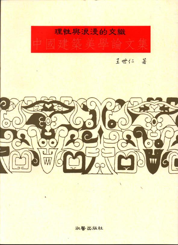 理性與浪漫的交織—中國建築美學...