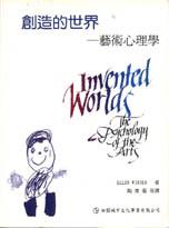 創造的世界:藝術心理學