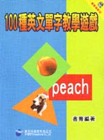100種英文單字教學遊戲
