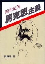 跨世紀的馬克思主義 /