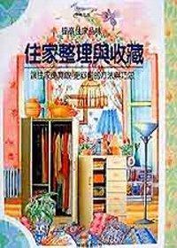 住家整理與收藏:提高住家品味讓住家更寬敞更舒暢的方法與巧思