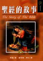 聖經的故事 /