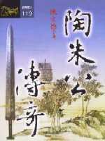 陶朱公傳奇