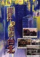 躍昇的城巿 : 臺北