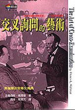 交叉詢問的藝術 = The art of cross examination : with the examinations of important witnesses in some celebrated case./